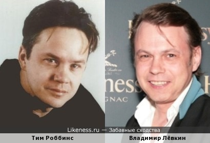 Тим Роббинс и Владимир Лёвкин