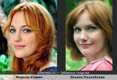 Мерьем Узерли и Ульяна Похлебаева