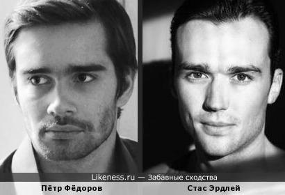 Пётр Фёдоров и Стас Эрдлей