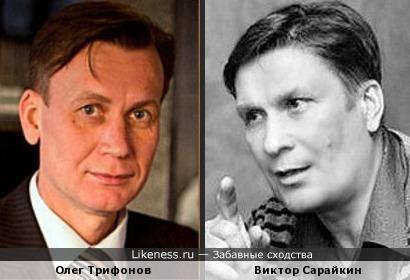 Олег Трифонов и Виктор Сарайкин