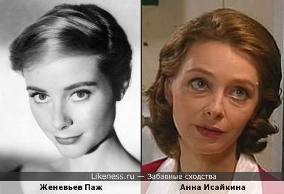 Женевьев Паж и Анна Исайкина