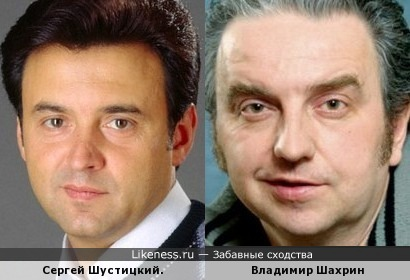 Сергей Шустицкий и Владимир Шахрин