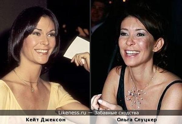 Кейт Джексон и Ольга Слуцкер