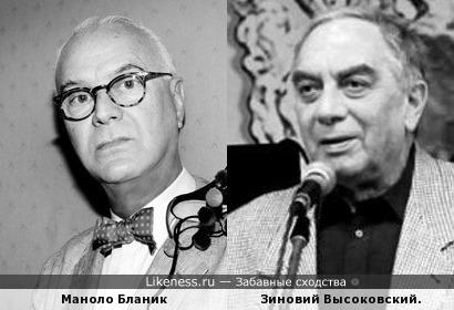 Зиновий Высоковский и Маноло Бланик