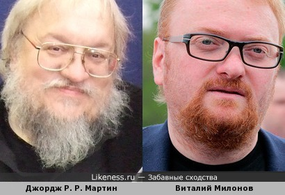 Кто-то поменял окрас: Джордж Мартин и Виталий Милонов