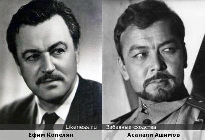 Ефим Копелян и Асанали Ашимов