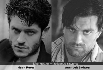 Иван Реон и Алексей Зубков