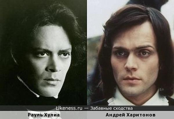 Рауль Хулиа и Андрей Харитонов