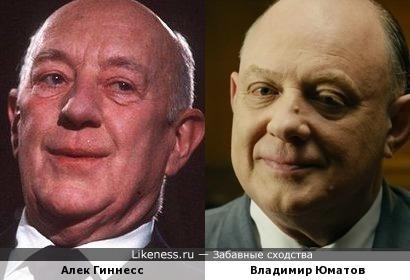 Алек Гиннесс и Владимир Юматов