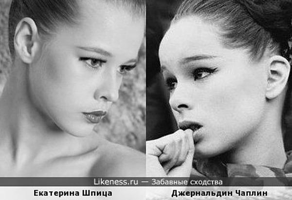 Екатерина Шпица и Джеральдина Чаплин