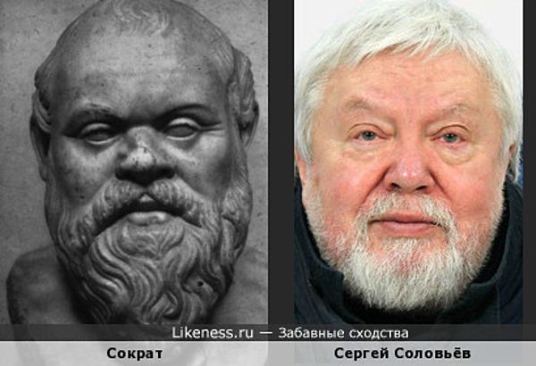 Сократ и Сергей Соловьёв