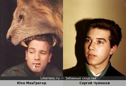Юэн МакГрегор и Сергей Чумаков