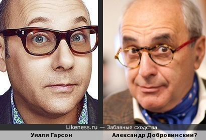 Уилли Гарсон и Александр Добровинский