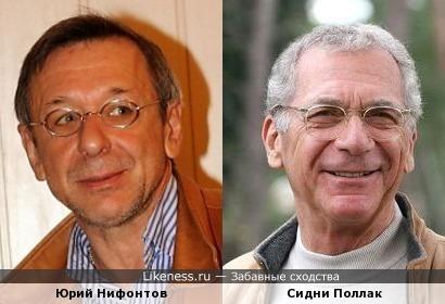 Юрий Нифонтов и Сидни Поллак