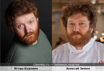 Игорь Коровин и Алексей Зимин