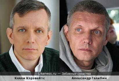 Келли Кэрэвайтс и Александр Галибин