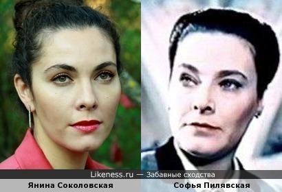 Янина Соколовская и Софья Пилявская