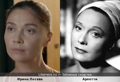 Ирина Лосева и Арлетти