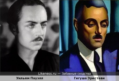 Уильям Пауэлл и портрет Гигуши Эристави кисти Тамары де Лемпицка