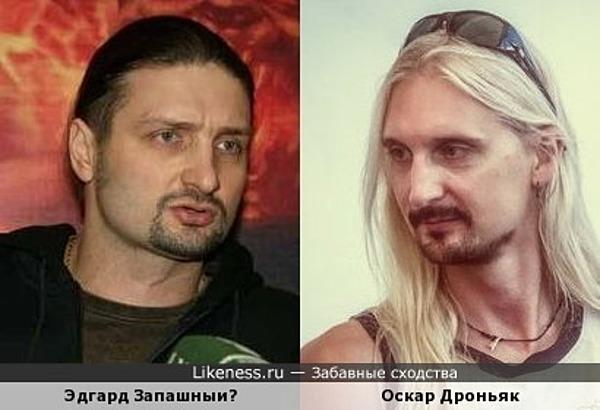 Эдгард Запашный и Оскар Дроньяк