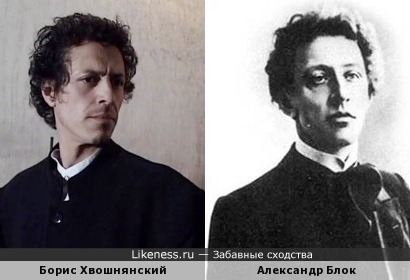 Борис Хвошнянский и Александр Блок