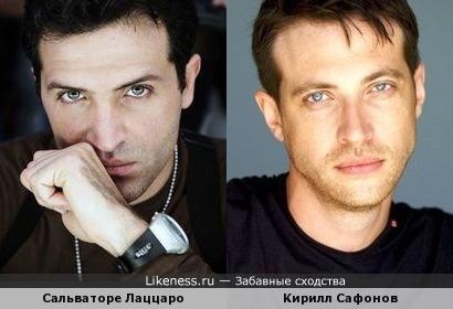 Сальваторе Лаццаро и Кирилл Сафонов