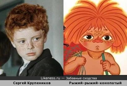Сергей Крупеников и Рыжий-рыжий-конопатый
