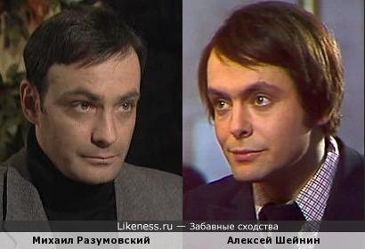 Михаил Разумовский и Алексей Шейнин