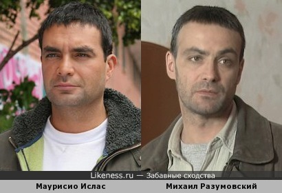 Маурисио Ислас и Михаил Разумовский