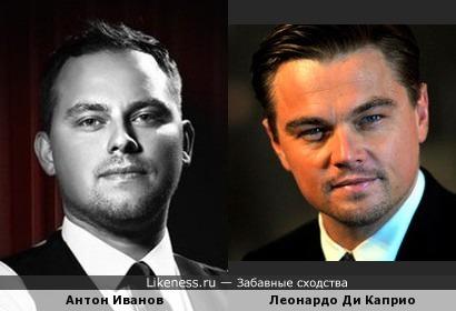 Антон Иванов и Леонардо Ди Каприо