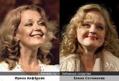 Ирина Алфёрова и Елена Сотникова