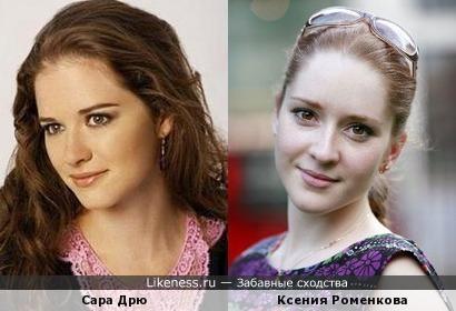 Сара Дрю и Ксения Роменкова