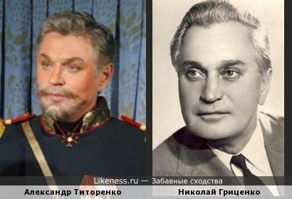 Александр Титоренко и Николай Гриценко