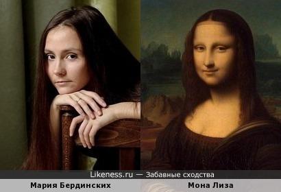 Мария Бердинских и Мона Лиза