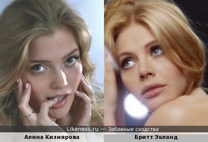 Алина Кизиярова и Бритт Экланд