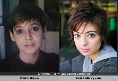 Инга Ильм и Кейт Микуччи