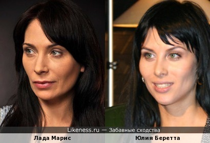 Лада Марис и Юлия Беретта