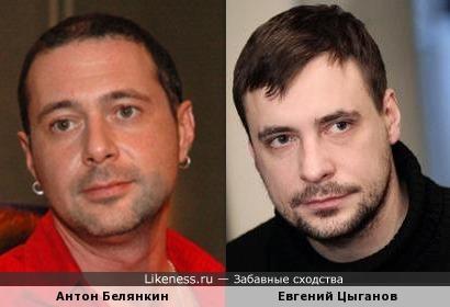 Антон Белянкин и Евгений Цыганов