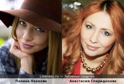 Полина Леонова и Анастасия Спиридонова