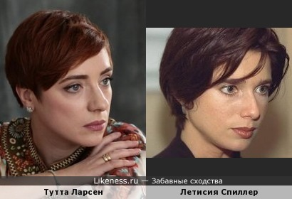 Тутта Ларсен и Летисия Спиллер