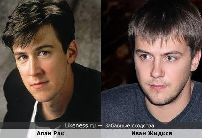 Алан Рак и Иван Жидков