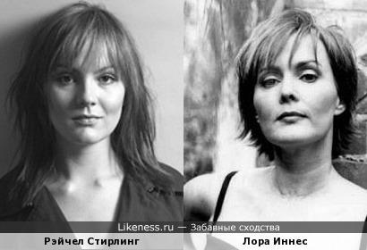 Рэйчел Стирлинг и Лора Иннес