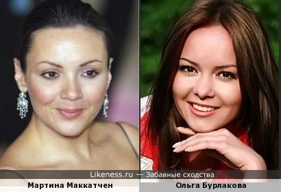 Мартина Маккатчен и Ольга Бурлакова