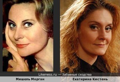 Мишель Морган и Екатерина Кистень
