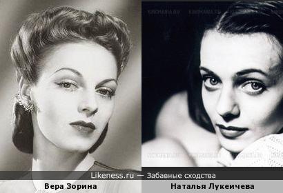 Вера Зорина и Наталья Лукеичева