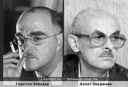 Торнтон Уайлдер и Булат Окуджава