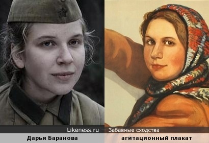 Дарья Баранова - агитатор?