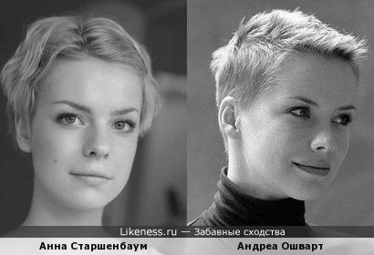 Анна Старшенбаум и Андреа Ошварт