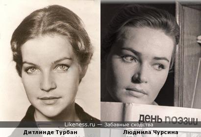 Дитлинде Турбан и Людмила Чурсина