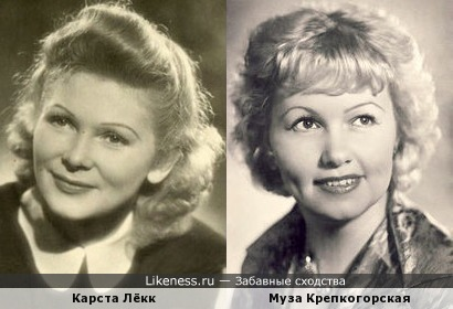 Карста Лёкк и Муза Крепкогорская